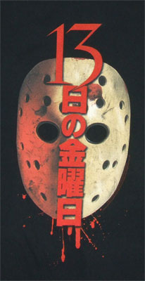 Japanese - Friday The 13th T-shirt