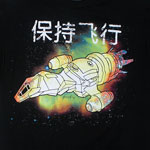Spaceship - Firefly T-shirt